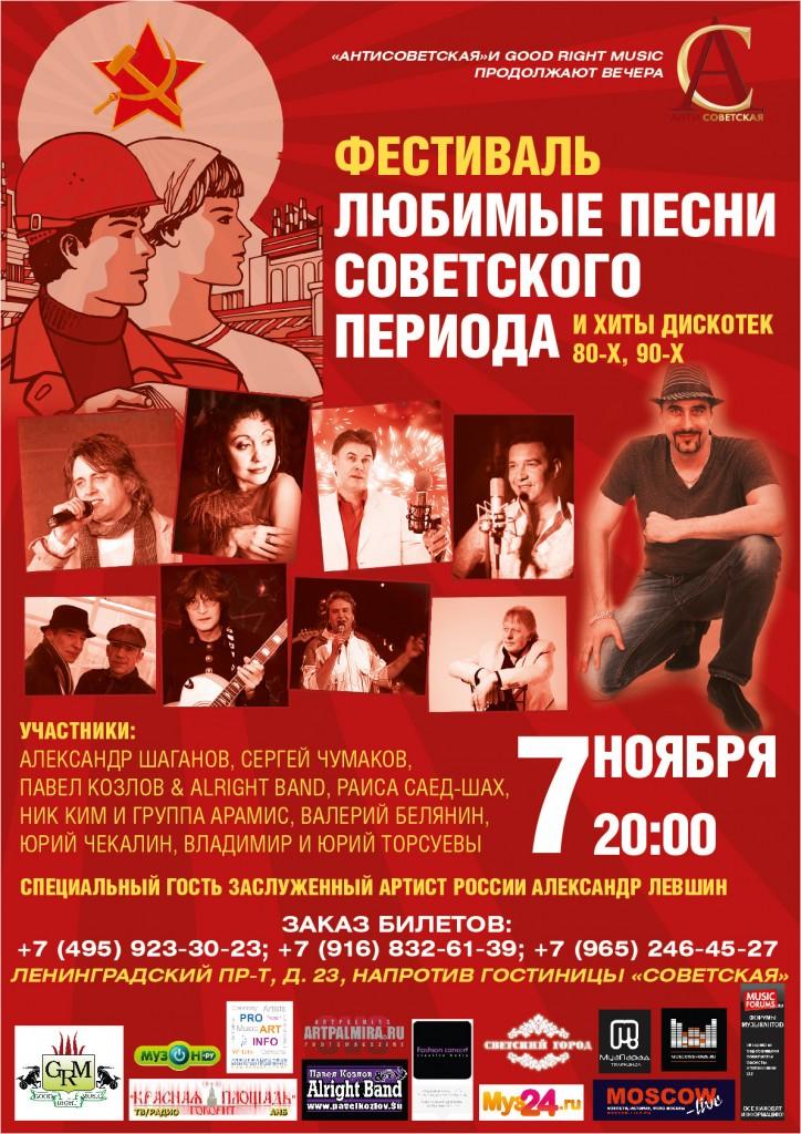 afisha+7+november+antisovetskaya